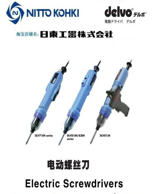 delvo螺丝刀销售/日东半导体接头/上海仪嘉贸易发展有限公司