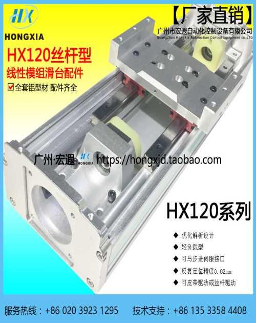 滑台铝型材广州铸造机器人行走机构广州市宏遐自动化控制设备有限公司