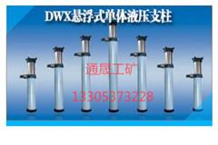 山东厂家直销dw38-250/110x悬浮单体液压支柱