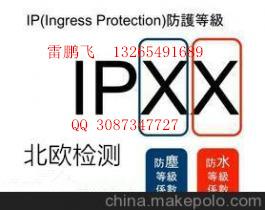 led护栏灯ip65、ip64测试、ip63检测