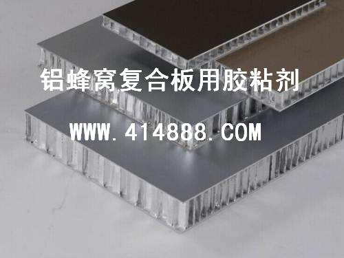 铝蜂窝与铝板不锈钢花岗石大理石粘接的胶粘剂