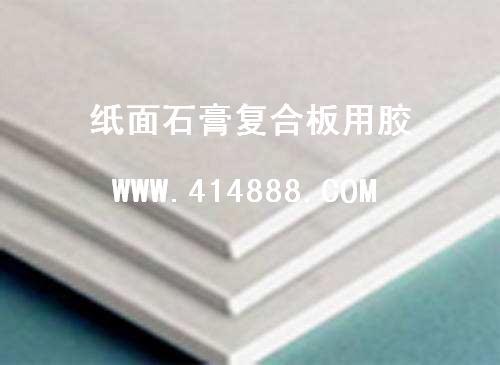 纸面石膏板胶粘剂纸面石膏板钢板粘合剂