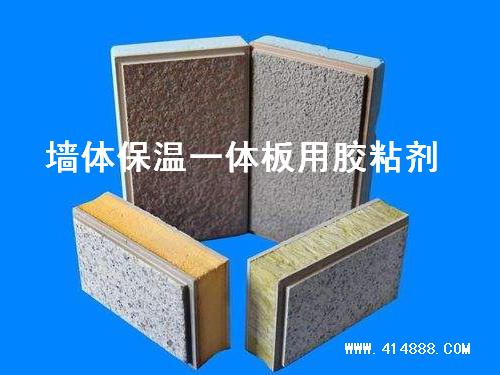 墙体节能保温装饰一体化板胶粘合剂