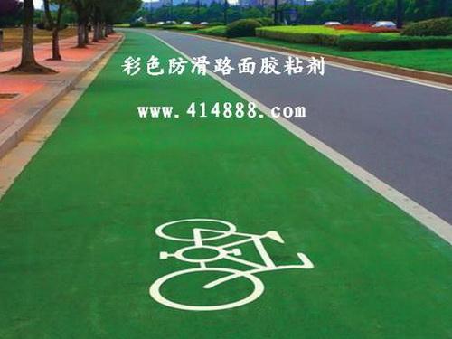 人行道坡道、自行车道、高速弯道彩色防滑路面胶粘剂