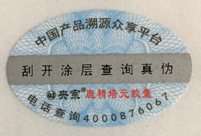 400电码防伪标签免费设计量大优惠