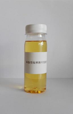 广州骏宇提高1-2级水性聚氨酯湿摩擦牢度提升剂gz951t