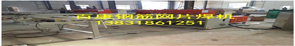 钢筋网焊网机基本配置