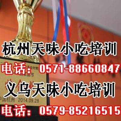 杭州天味餐饮培训小班餐饮培训课程餐饮培训的领航者