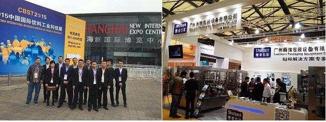 cbst2017第八届中国国际饮料工业科技展