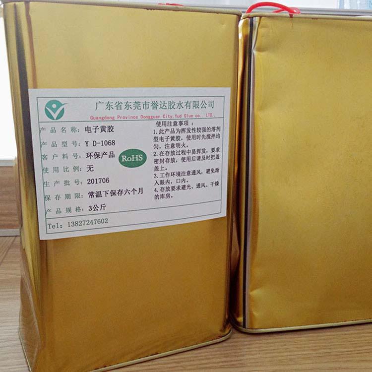 电子黄胶誉达批发电子万能黄胶电子定位密封黄胶绝缘环保黄胶