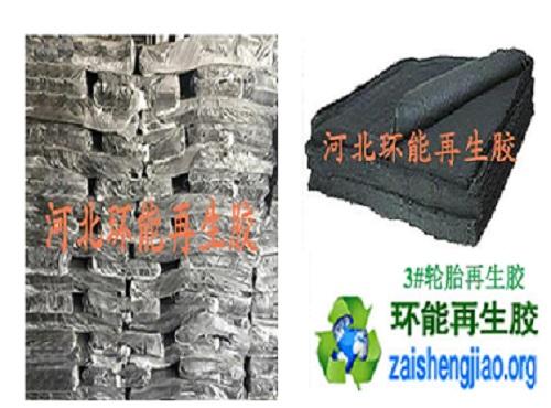 轮胎再生胶生产工艺