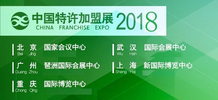 中国特许展上海站2018上海第15届特许加盟展览会