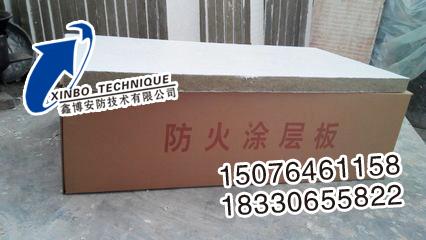 鑫博直销a级防火涂层板、防火涂层板厂家现货