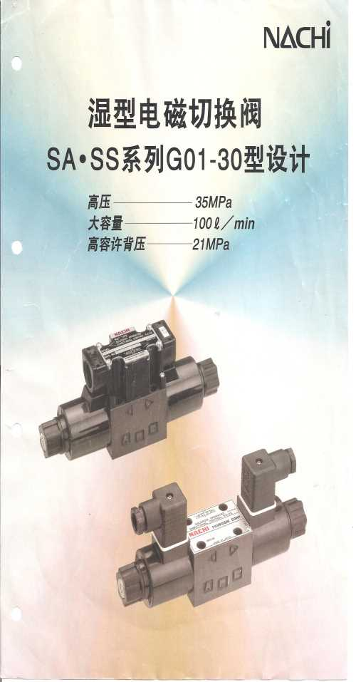 不二越nachi液压元件供应日本nachiiph齿轮泵上海nachiiph齿轮泵