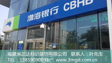 厦门众港提供渤海银行招牌制作加农商银行招牌制作加白色反光膜
