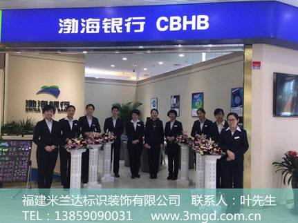 福建为美广告提供渤海银行招牌制作加画面加工加反光膜