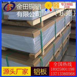 3003超宽耐腐蚀铝板批发商6063进口耐冲压铝板价格