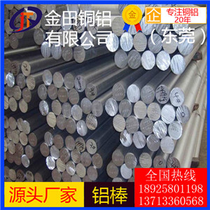 6063耐腐蚀六角铝棒制造商4032高塑性挤压铝棒出售