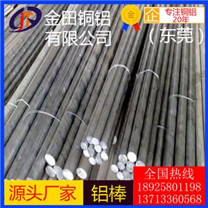 2a12国标抗折弯铝棒供应商3003精拉空心铝棒批发商