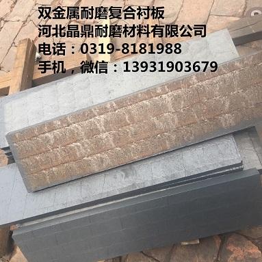 河北工厂批量销售耐磨钢板堆焊耐磨板双金属堆焊耐磨衬板