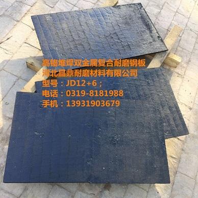立磨选粉机静叶片8+6耐磨复合钢板
