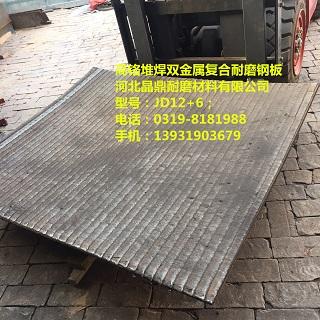 磨煤机衬板(16+6)复合耐磨钢板价格