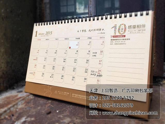 天津台历制作、精装挂历设计、广告台历印刷厂、就选上品智造印刷部
