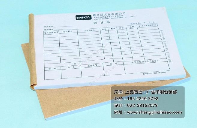 天津票据印刷制作、天津收据单据设计、无碳复写纸联单印刷厂