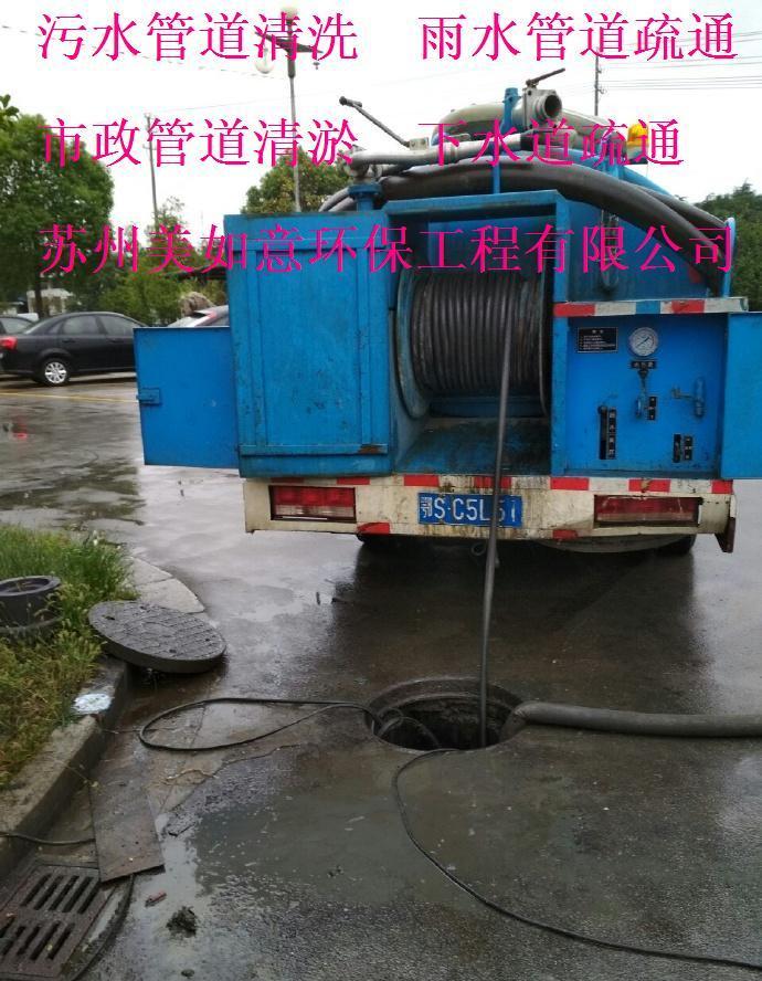 昆山周市镇雨污水管道疏通清洗公司