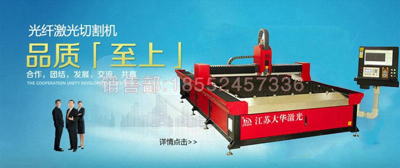 荣城激光切割机