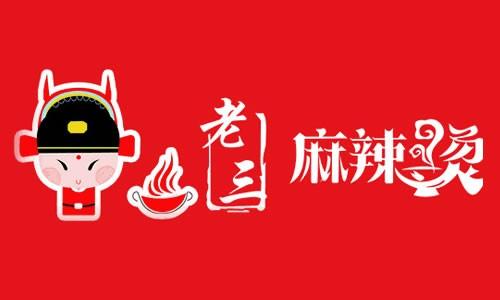 青山区麻辣烫底料-光谷麻辣烫开店合作-武汉叁德餐饮管理有限公司
