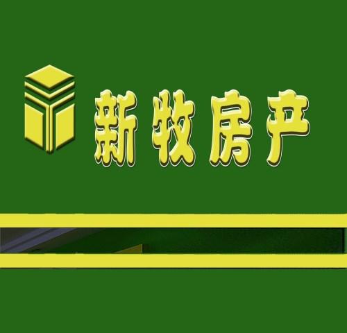 房产出租昆明湖精装房别墅昆明新牧房地产经纪有限公司