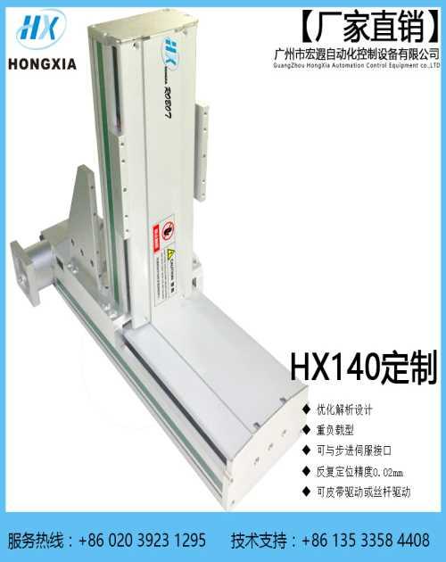 线性模组铝型材模组铝型材供应广州市宏遐自动化控制设备有限公司