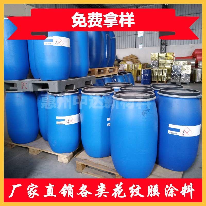 电化铝镭射镀铝膜表面处理剂pet离型剂