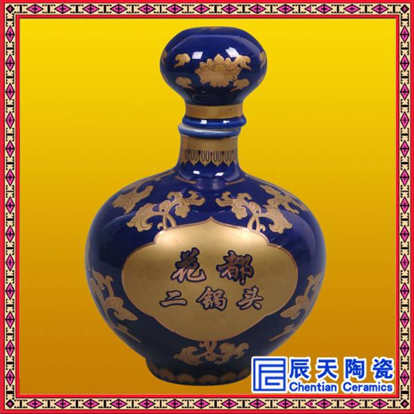 定制各规格陶瓷酒瓶批发大酒坛酿酒密封陶瓷酒缸