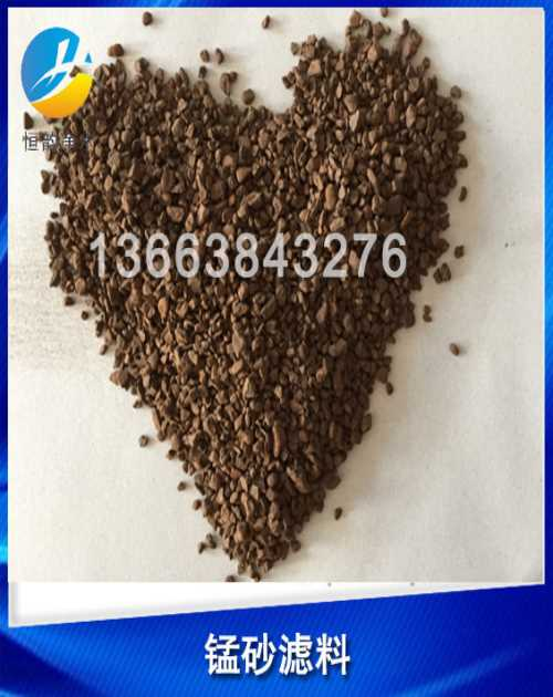 食品级锰砂滤料价格-聚丙烯酰胺价格-巩义市恒韵净水材料有限公司