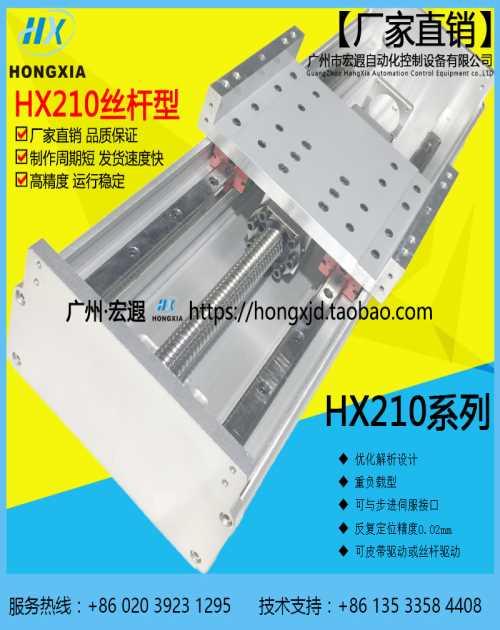 60线性模组埃斯顿机器人行走机构广州市宏遐自动化控制设备有限公司