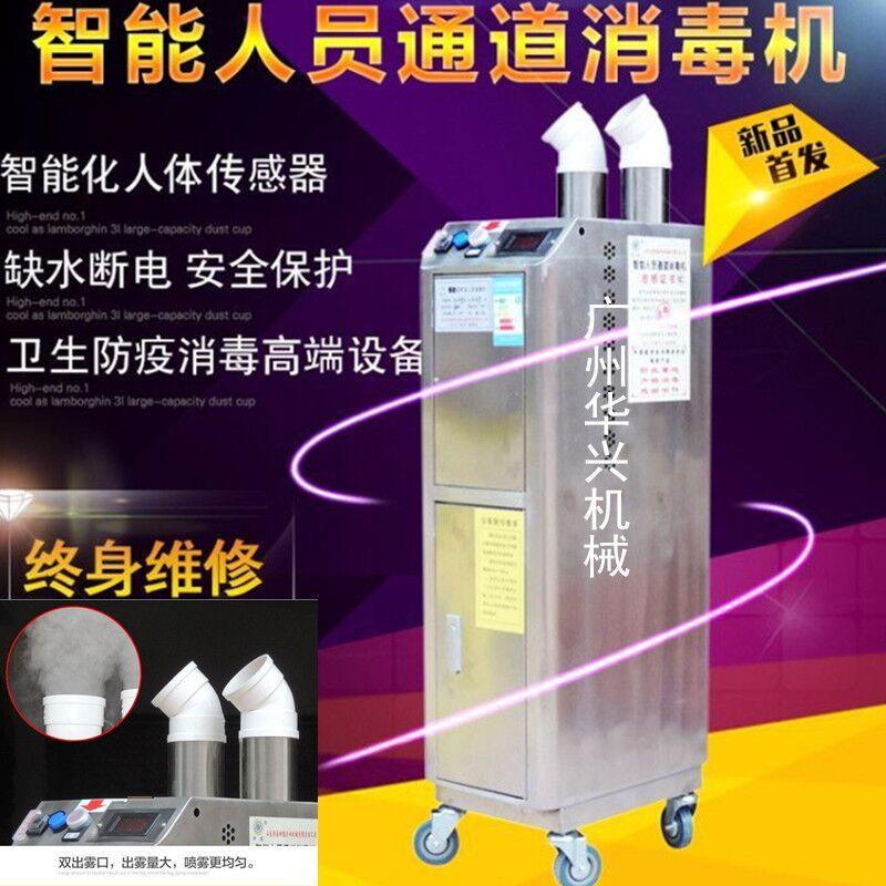 养殖场雾化消毒机养殖场通道雾化消毒机优质双筒消毒机