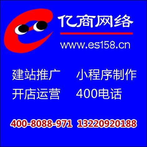 蓬莱网络公司哪家好招远400电话价格烟台亿商网络技术有限公司