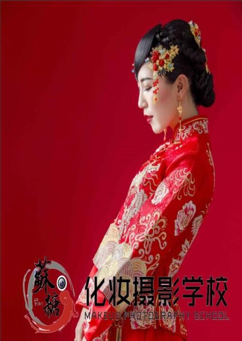 云南影楼化妆哪家好/化妆职业培训机构/昆明苏糖文化传播有限公司