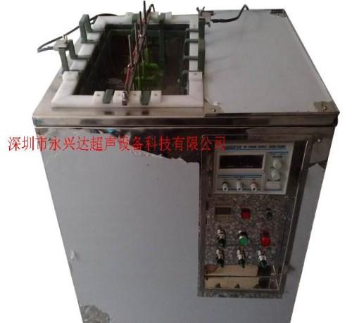提供超声波模具清洗机/深圳超声波模具制造商/深圳市永兴达超声设备有限公司