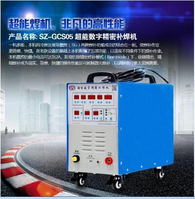 sz-gcs05超能数字精密补焊机