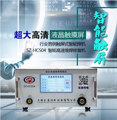 智能高速堆焊机sz-hcs04