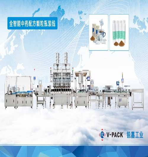 优质中药颗粒瓶装生产线多列条状包装机价格广州市锐嘉工业股份有限公司