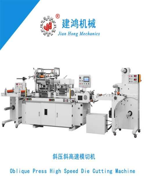 平压平模切机厂家全国间歇式圆刀高速模切机生产厂家深圳市建鸿机械设备有限公司
