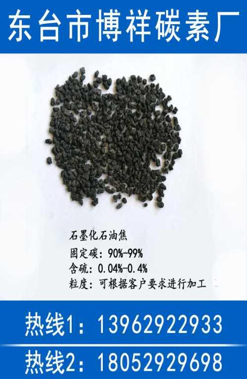 湖南石墨增碳��-上海石墨增碳��S家-�|�_市博祥碳素有限公司