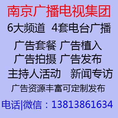 南京交广网播广告广告价格表行情南京交广网植入广告