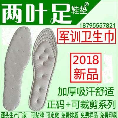 卫生巾鞋垫军训