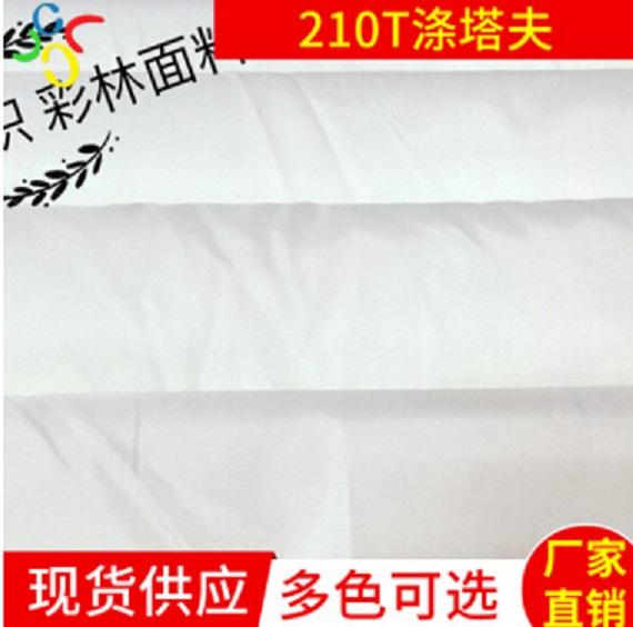 2018新款210t涤塔夫88克服装里料梭织口袋布里料库存服装面