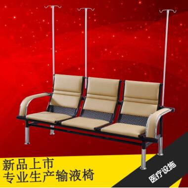 金属带输液杆候诊椅